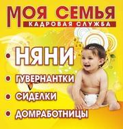 Няня,  няня-воспитатель : От 1 года до 5 лет