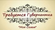 Требуется педагог к ребенку 5 лет. Центр Ростова-на-Дону.