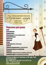 Домашний персонал - люди,  которые дарят время!