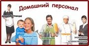 Услуги помощь по хозяйству